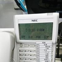 固定電話の改善と知られざる機能!!