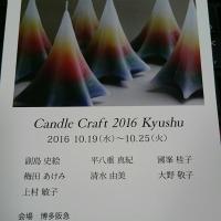 キャンドルクラフト展2016九州(博多阪急)