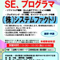12/8(木)開催「企業がやってくるDAY!(㈱システムファクトリ)」