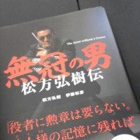 「無冠の男/松方弘樹伝」読みました~!(^^)!