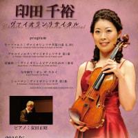 9月14日 清瀬保二の最高傑作『弦楽とピアノのための二楽章』 東京文化会館小ホール