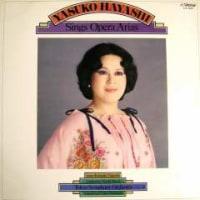 ◇クラシック音楽LP◇世界的名ソプラノ 林 康子のオペラアリア集