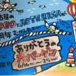 道の駅⇒大淀