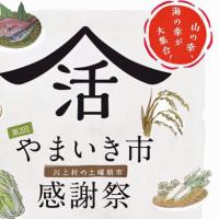 やまいき市感謝祭(第2回)/川上村で12月3日(土)開催!(2016 Topic)