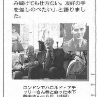ミヤンマー旧日本兵とイギリス人捕虜が仲直り