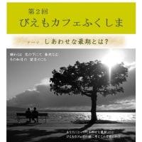 今度の土曜日「第2回びえもカフェふくしま」開催っ!