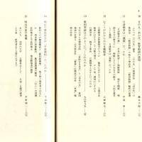 石井孝 『近代史を視る眼』1996 吉川弘文館 田中彰『明治維新の敗者と勝者』1980 NHKブックスほか 1-2