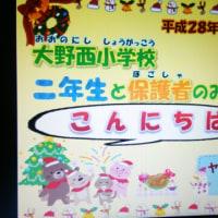 大野西小学校二年生 親子ふれあい会様
