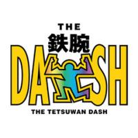 【バラエティー】『ザ!鉄腕!DASH!!』2016.12.04‐新宿DASH、DASH島