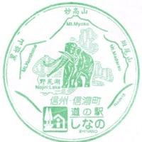 道の駅・しなの(長野県上水内郡信濃町)
