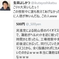 【地上波NG版ニュース女子】東京新聞に大反論!【国有地売却問題報道まとめ】(゜o゜)こういうのがフェイクニュースって言うんだろ?後藤のパワハラ事件報道、海外ネタなど
