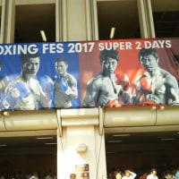 ボクシング世界タイトルマッチ観戦