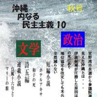 和田議員が反撃、沖縄タイムスはいい加減な記事を書くメディア!