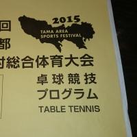 第48回東京都市町村総合体育大会 女子優勝
