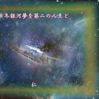 『 冬銀河夢を第二の人生と 』恋知交心qy1410