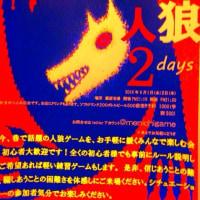 第6回ミラーズホロウの人狼2days!