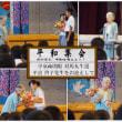 6月28日(水)平和集会