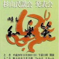 民謡発表会に会員多数が出場します。  石川県支部