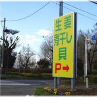 㐂九八~garage~(きくや)@埼玉県所沢市(航空公園)