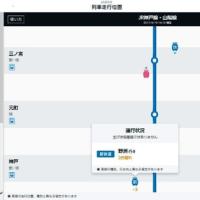 JR西日本で列車走行位置をスマホなどの端末で情報提供・アーバンエリア