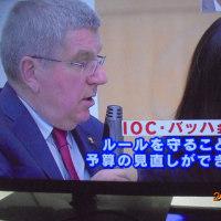 オリンピック会談 世界に公開 流石都知事 会長横言い難い