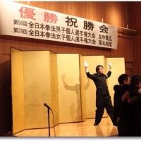 総合選手権大会祝勝会がホテル阪神でありました