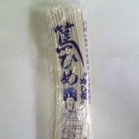 2017・4・25(火)…渡辺製麺所「篤ひめ 冷し麦」