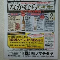 11/26(土)・27(日)店頭チラシ