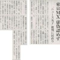 #akahata 東京MX 虚偽認めず/「ニュース女子」批判に居直り・・・今日の赤旗記事