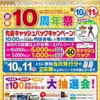 おかげさまで10周年!12/10(土)12/11(日)『サンサ創業10周年祭』開催!!!