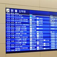 2015 バスク・バルセロナ紀行-48~出発の地 大阪終着