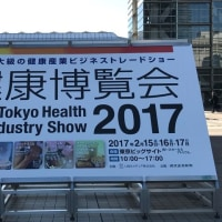 健康博覧会2017、今日から開催!