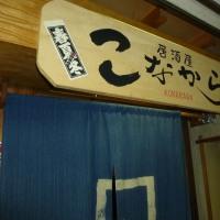 札幌北2西3、居酒屋「こなから」