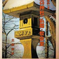 恵庭の本,私の恵庭散歩シリーズ(3)「恵庭の神社・仏閣・教会堂」