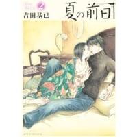 「夏の前日 2巻」を読んで。