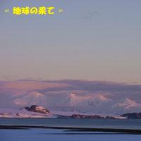 現代の探検家《田邊優貴子》 =69=