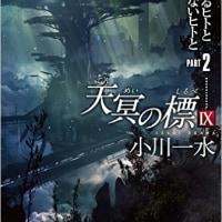 【小説】天冥の標IX PART2 ヒトであるヒトとないヒトと