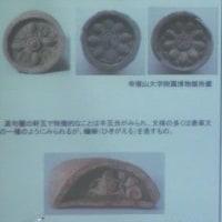 古代瓦から見える『心』‥(^^)v