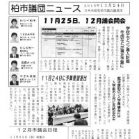 12月市議会開会、12月7日に質問します。