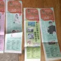 オトナ博 新聞広告