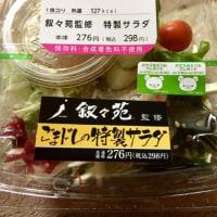 相方セレクト♪ローソンサラダ(^^)
