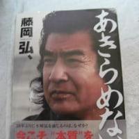 藤岡弘さんの本を買ってみた。
