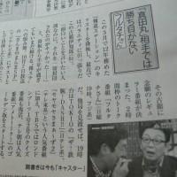 """""""激戦地""""日曜19時に参戦する「フルタチさん」"""