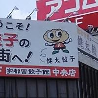日本百名山「筑波山」