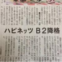 ガンバレ秋田のバスケ・・・ハピネッツB2降格