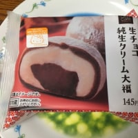 uchi cafe 生チョコ純生クリーム大福