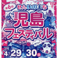 2017年 児島フェスティバル