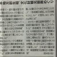 資源回収・花見会。富山市議選。大臣が「学芸員はがん、一掃を」と暴言