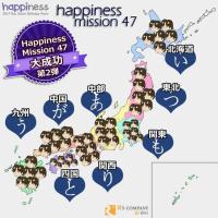 Rs: 全国ファンミッションプロジェクト[happiness mission 47]第2弾クリア成功(6/21)
