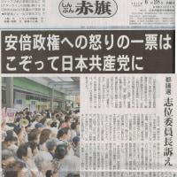 #akahata 安倍政権への怒りの一票はこぞって日本共産党へ/都議選 志位委員長訴え・・・今日の赤旗記事